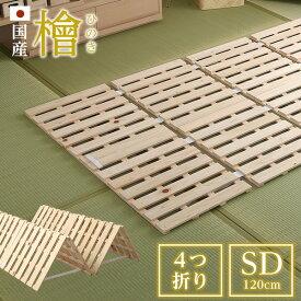 すのこベッド四つ折り式 国産檜仕様 セミダブル 【airrela-エアリラ-】 折り畳み ベッド 折りたたみ すのこベッド ヒノキ すのこ 四つ折り 木製 湿気【OG】ベッド館