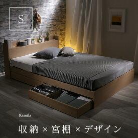 ベッド シングルベッド ベッドフレーム シングル ベッド ベット 収納付き コンセント付き 引き出し付き ヘッドボード 宮棚 宮付き フロアベッド ローベッド ロータイプ 収納ベッド 引き出し付きベッド 木製ベッド 北欧 【OG】