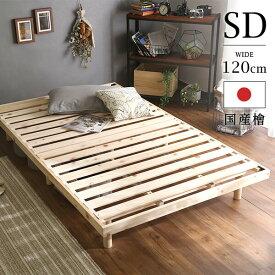 高さ調整脚付き 檜すのこベッド(セミダブル) ひのき ヒノキ ベッドフレーム 簡単組み立て ベッド bed ヘッドレスすのこベッド 木製 ワンルーム シンプル【OG】グランディック