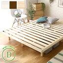 【送料無料】ベッド 3段階 高さ調節 すのこ すのこベッド ダブル ダブルベッド すのこベット 除湿 パイン材 耐荷重200…