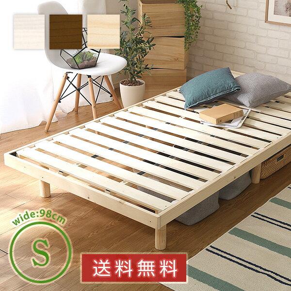 3段階高さ調整付き すのこベッド(シングル) レッドパイン無垢材 ベッド ベッドフレーム 簡単組み立て|Scala-スカーラ- bed ヘッドレスすのこベッド 木製 ワンルーム シンプル【OG】 ベッド館