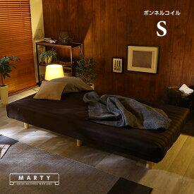 脚付きロールマットレス ほどよい弾力(ボンネルコイルスプリング)【MARTY-マーティ-】シングルサイズ【OG】ベッド館