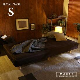脚付きロールマットレス やわらかな寝心地(ポケットコイルスプリング)【MARTY-マーティ-】シングルサイズ【OG】ベッド館