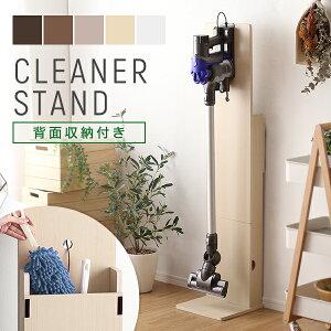 木製クリーナースタンド 背面収納 スティック掃除機対応 収納 掃除機立て【OG】ベッド館