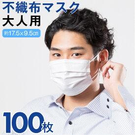 ★ 5%OFFクーポン&エントリーでPT2倍 ★ 大人用マスク 100枚入り 使い捨てマスク【OG】ベッド館