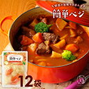 【12袋セット】 国産 簡単ベジ 肉じゃが・カレー用 水煮 300g×12袋 にんじん じゃがいも 玉ねぎ 野菜 水煮野菜 簡単 …