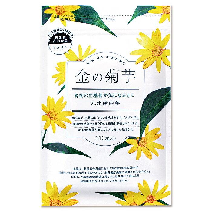【公式】【機能性表示食品】金の菊芋 1袋210粒入り 送料無料