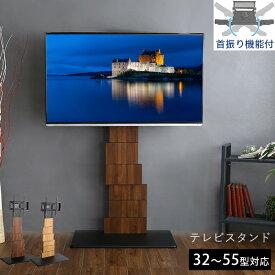 テレビスタンド ハイタイプ 首振り機能付き テレビ台ハイタイプ おしゃれ 壁寄せテレビスタンド 32〜55v対応 自立式 高さ調節 背面収納 コード 【OG】Gキッチン
