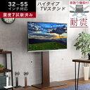 首振り機能付き 耐震 テレビスタンド ハイタイプ テレビ台 おしゃれ 壁寄せテレビスタンド 32〜55v対応 高さ調節 背面…