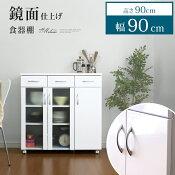 食器棚収納おしゃれレンジ台90【OG】グランデキッチン