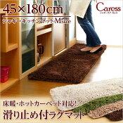 45×180cmマイクロファイバーシャギーキッチンマットMサイズ【OG】グランデキッチン