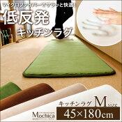 45×180cm低反発マイクロファイバーキッチンマットMサイズ【OG】グランデキッチン