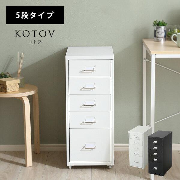 デスクキャビネット(5段タイプ)キャスター付き、引出収納【kotov-コトフ-】【OG】Gキッチン