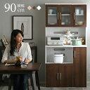 食器棚 幅90cm 北欧 おしゃれ 一人暮らし レンジ台 キッチンボード キッチン収納 スライド ラック 引き出し コンセン…