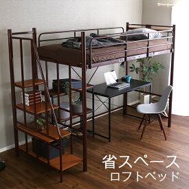 ロフトベッド 階段 宮付き おしゃれ 北欧 ベッド 2段ベッド シングルベッド 一人暮らし 子供部屋 【OG】 Gキッチン