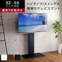 テレビスタンド 壁寄せ テレビ台 32〜55v対応 ハイタイプ スイング式 高さ調節 白 黒 ホワイト テレビボード 北欧 お…