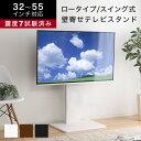 [先着100名様限定★クーポンで5%OFF]テレビスタンド 壁寄せ テレビ台 32〜55v対応 ロータイプ スイング式 高さ調節 …