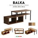 【全品クーポンで3%オフ】ヴィンテージ伸縮テレビ台 【BALKA-バルカ-】【SZ】Gキッチン