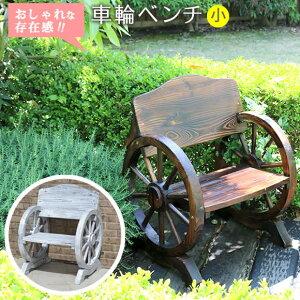 車輪ベンチ 650【 一人掛け 天然木 木製 椅子 チェア 玄関 庭 バルコニー ウッドデッキ 屋外 小型 ガーデニング フラワーラック プランター台 おしゃれ カントリー ブリティッシュ 北欧 ナチ