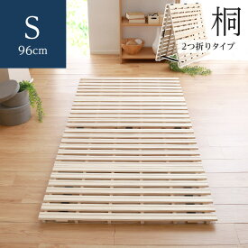 すのこベッド 2つ折り式 桐 シングル 【Airflow】 折り畳み ベッド 折りたたみ すのこベッド 桐 すのこ 二つ折り 木製 湿気【OG】 Gキッチン