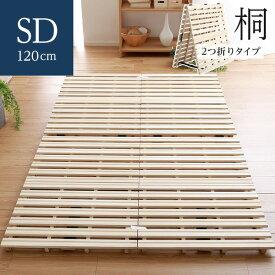 すのこベッド 2つ折り式 桐 セミダブル 【Airflow】 折り畳み ベッド 折りたたみ すのこベッド 桐 すのこ 二つ折り 木製 湿気【OG】 Gキッチン