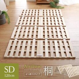 すのこベッド 4つ折り式 桐 セミダブル 【Airflow】 折り畳み ベッド 折りたたみ すのこベッド 桐 すのこ 四つ折り 木製 湿気【OG】 Gキッチン