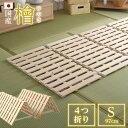 すのこベッド四つ折り式 国産檜 シングル 【airrela-エアリラ-】 折り畳み ベッド 折りたたみ すのこベッド ヒノキ す…