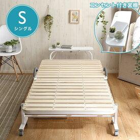 宮コンセント付き 折りたたみすのこベッド シングル 折りたたみベッド すのこベッド 木製 一人暮らし 新生活【Folbed-フォルベッド-】【OG】Gキッチン