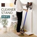 【全品クーポンで3%オフ】ダイソン スタンド 掃除機スタンド クリーナースタンド マキタにも対応 収納 掃除機立て 掃…