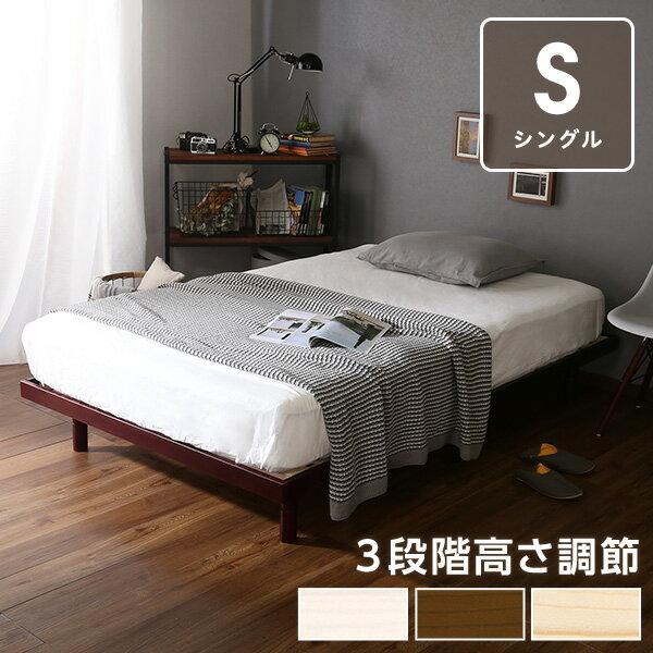 3段階高さ調整付き すのこベッド(シングル) レッドパイン無垢材 ベッド ベッドフレーム 簡単組み立て Scala-スカーラ- bed ヘッドレスすのこベッド 木製 ワンルーム シンプル【OG】 Gキッチン