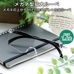 メガネ型ルーペ 拡大鏡 1.6倍 メガネの上から使用可 メガネルーペ シニアグラス 拡大鏡 男女兼用【SI】リビングG