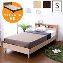 ベッドフレームのみ シングル ベッド ベット フレーム 宮付き シングル 木製ベッド ヘッドボード シングルベット マッ…