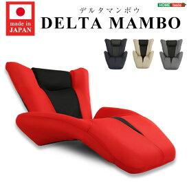 デザイン座椅子【DELTA MANBO-デルタマンボウ-】(一人掛け 日本製 ワイド デザイナー)【OG】 ミッドセンチュリー クール ゆったり レッド グレー ネイビー ベージュ プレゼント 14段階リクライニング メッシュ Gリビング