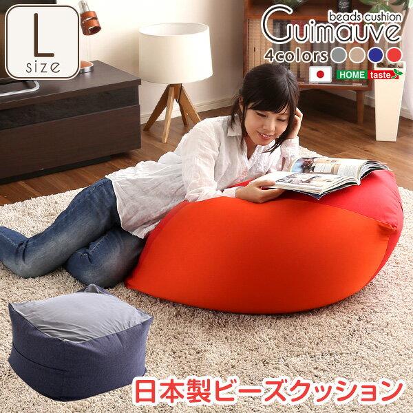 ジャンボなキューブ型ビーズクッション・日本製(Lサイズ)カバーがお家で洗えます   Guimauve-ギモーブ-【OG】 大きい ブルー グレー ベージュ レッド ゆったり プレゼント ギフト 贈り物 ブルックリン Gリビング