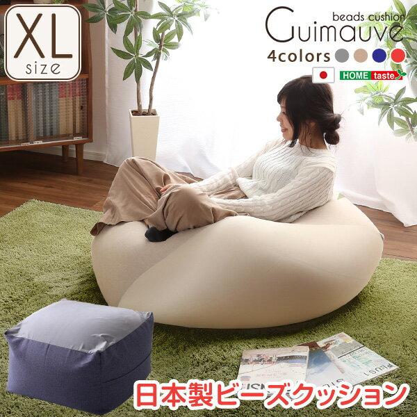 特大のキューブ型ビーズクッション・日本製(XLサイズ)カバーがお家で洗えます | Guimauve-ギモーブ-【OG】 大きい ブルー グレー ベージュ レッド ゆったり プレゼント ギフト 贈り物 ブルックリン Gリビング