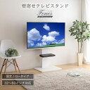 テレビスタンド テレビ台 壁寄せテレビスタンド ロータイプ 壁寄せスタンド 高さ調節 固定 テレビ台 32〜60v対応 震度…
