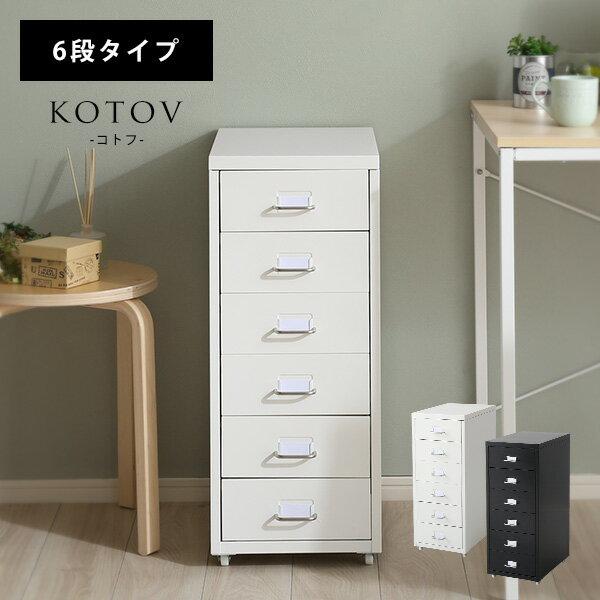 デスクキャビネット(6段タイプ)キャスター付き、引出収納【kotov-コトフ-】【OG】リビングG