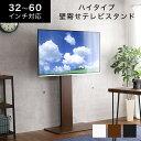 壁寄せテレビスタンド ハイタイプ 高さ調節 テレビ台 32〜60v対応 【Fenes-フェネス-】【OG】リビングG