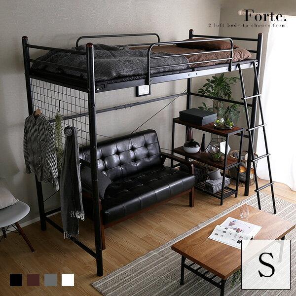 ロフトベッド パイプベッド ベッド 子供部屋 シングル 高さ調整可能 ロータイプ ハイタイプ スチールベッド 一人暮らし 北欧 【OG】 Gリビング