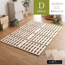 すのこベッド 4つ折り式 桐仕様(ダブル)【Airflow】 すのこ ベッド 折りたたみ 折り畳み すのこベッド 桐 四つ折り 木製 湿気【OG】 Gリビング