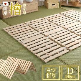 すのこベッド四つ折り式 国産檜仕様(ダブル)【airrela-エアリラ-】 すのこ ベッド 折りたたみ 折り畳み すのこベッド ヒノキ 四つ折り 木製 湿気【OG】リビングG