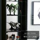 コレクションケース palace ミラー フィギュア ケース ハイタイプ専用 2枚セット 深型 浅型共通 コレクションラック …