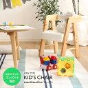 【送料無料】キッズチェア ロータイプ 子供椅子 木製 高さ調節 ベビーチェア チャイルドチェア 子供イス 木製椅子 キ…