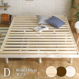 3段階高さ調整付き すのこベッド(ダブル) レッドパイン無垢材 木製 ベッドフレーム 簡単組み立て Scala-スカーラ- ベッド bed ヘッドレスすのこベッド ワンルーム シンプル【OG】 Gリビング 【AS】