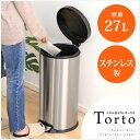 ステンレスダストボックス【Torto-トルト-】(フタ付き フットべダル ステンレス ゴミ箱 27L)【OG】