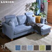 3人掛けカウチソファ(布地)6色展開ヘッドレスト、クッション各2個付き|Lunion-ラニオン-【OG】