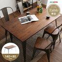 おしゃれなアンティークダイニングテーブル(140cm幅)木製、天然木のニレ材を使用|Porian-ポリアン-【OG】