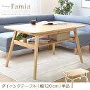 ダイニングテーブル木製単品(幅120cm)バーチ材天然木使用のローテーブル|Famia-ファミア-【OG】