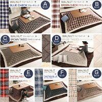 ウォールナットの天然木化粧板こたつ布団セット(7柄)日本メーカー製|Mill-ミル-【OG】