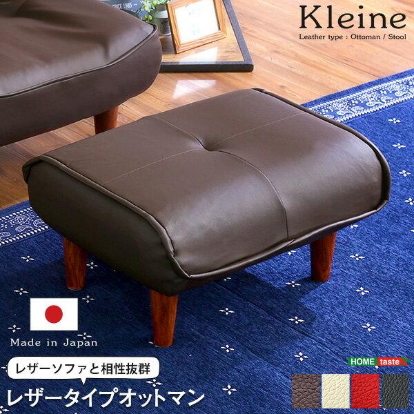 ソファ・オットマン(レザー)サイドテーブルやスツールにも使える。日本製|Kleine-クレーナ-【OG】 西海岸 男前インテリア ヴィンテージ シンプル 一人暮らし ワンルーム ブラック ブラウン